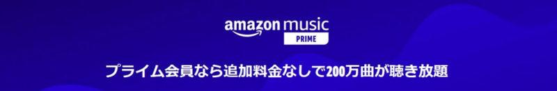 200万曲の楽曲やアルバム、プレイリストが聴き放題!「Prime Music」は意外と楽しめます!