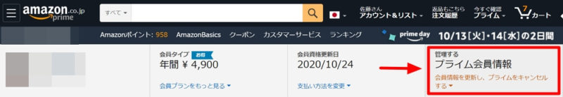 「Amazonプライム」会員登録のキャンセル/退会方法