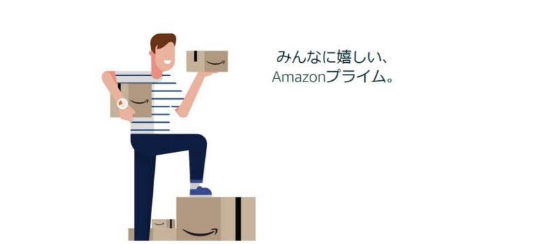 「Amazon プライム」とは?