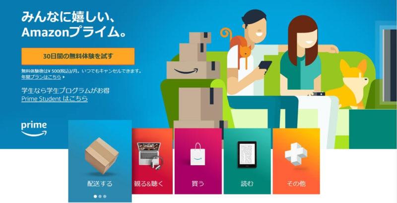 「Amazon プライム」は素晴らしいコスパ抜群のサブスクサービス!個人的には大満足でおすすめです!