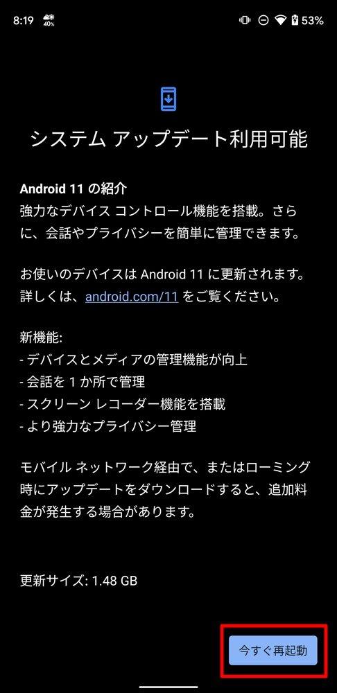 アップデート android11 Android™ 11対応