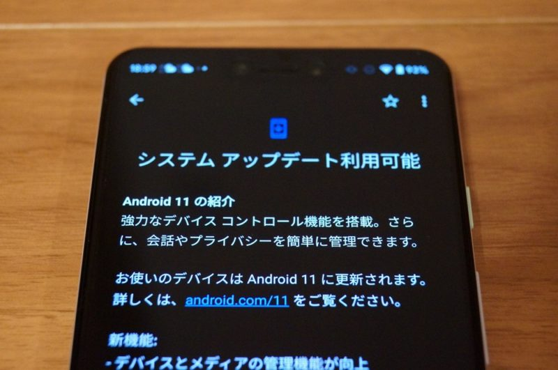 Android 11へのアップデート方法