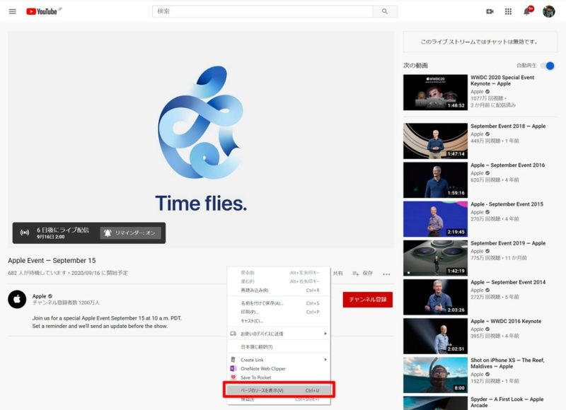 """Time Flies""のYouTubeページタグ解析から「Apple Watch Series 6」の発表は確定か。"