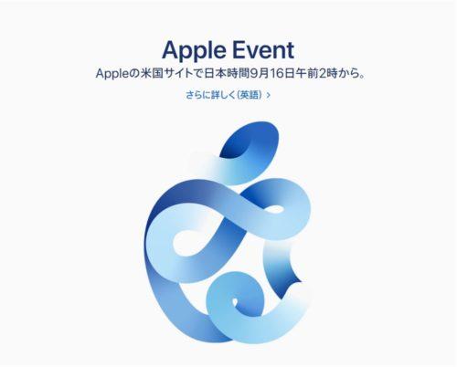 とりあえず2020年9月16日午前2時のApple新製品発表イベントは要注目!