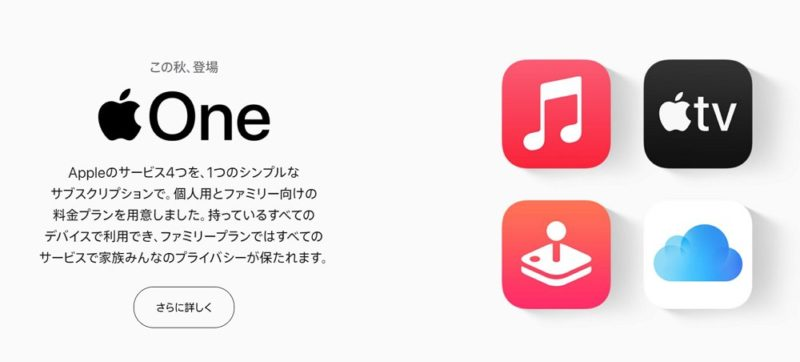 サブスクリプションサービスがバンドルされたお得?な「Apple One」