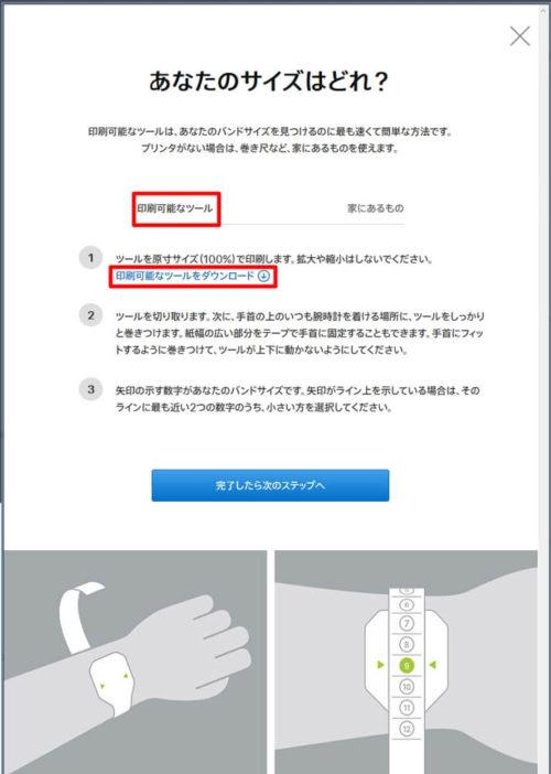 Apple Watch「ブレイデッドソロループ」サイズの選び方について。「サイズガイド」の使用がおすすめ!