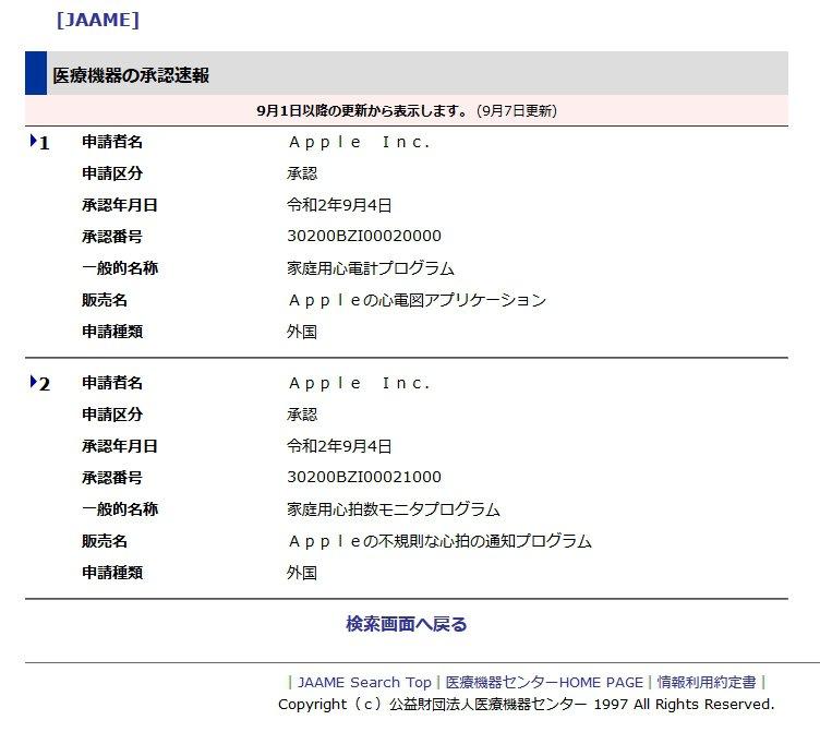 Apple WatchのECG(心電図)機能、間もなく日本でも使えるように?「家庭用心電計プログラム」と「家庭用心拍数モニタプログラム」が日本の医療機器承認・認証を取得