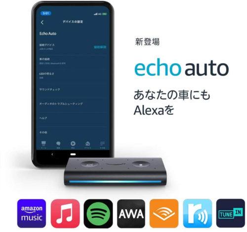 スマホとの組み合わせで車の中でもAlexaを!新登場「Echo Auto」の特徴