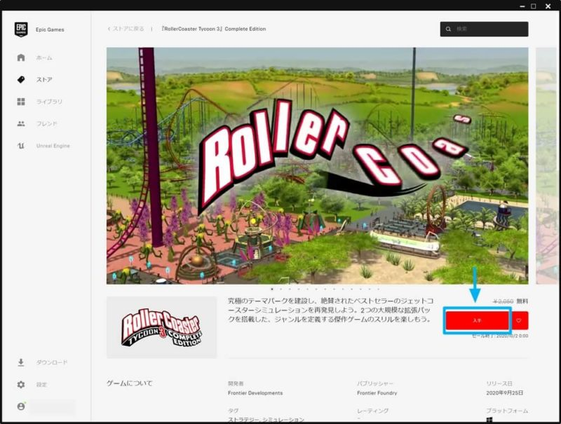 「RollerCoaster Tycoon 3 Complete Edition」の無料ゲット方法