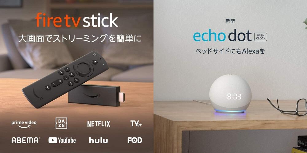 Fire TV Stick 第3世代が正式発表!前モデルより50%高速化!現在予約受付中!Echoシリーズも続々リニューアル!