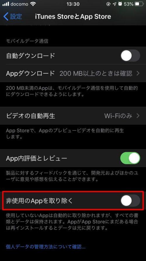 【iOS 13】iPhoneでアプリの自動アップデート機能をオンにする方法