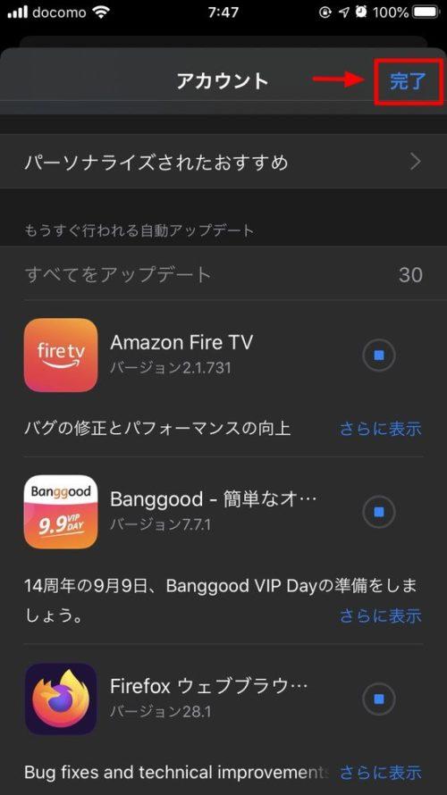 【iOS 13】iPhoneでアプリの更新を手動でチェックして一括でアップデートする方法