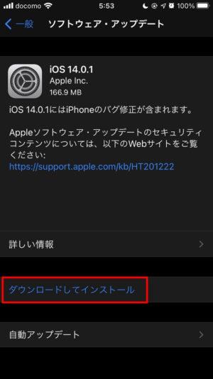 iOS 14.0.1へのアップデート手順