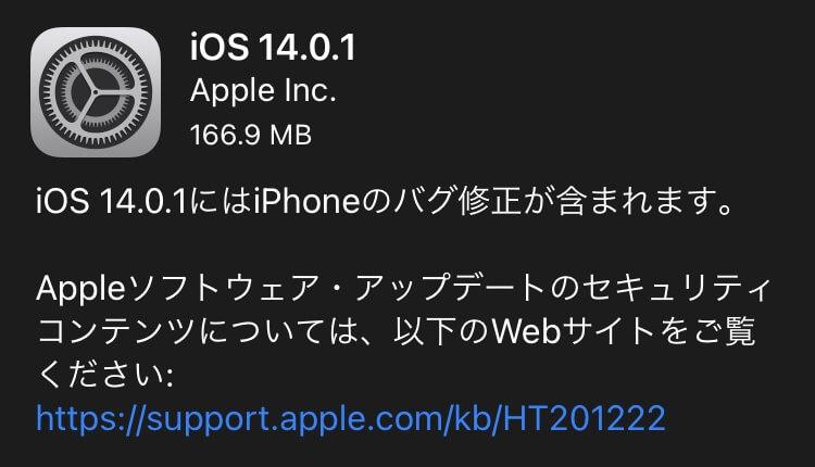 iOS 14.0.1が配信開始!ブラウザとメールのデフォルト設定がリセットされる不具合などが修正!