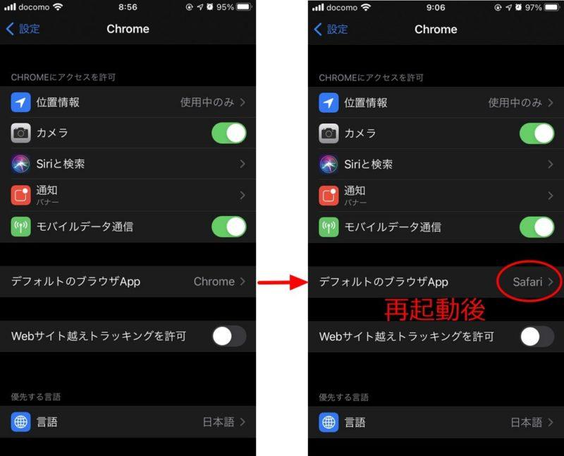 「iOS 14」でiPhoneを再起動するとデフォルトのブラウザとメールアプリがSafariとメールにリセットされる不具合あり