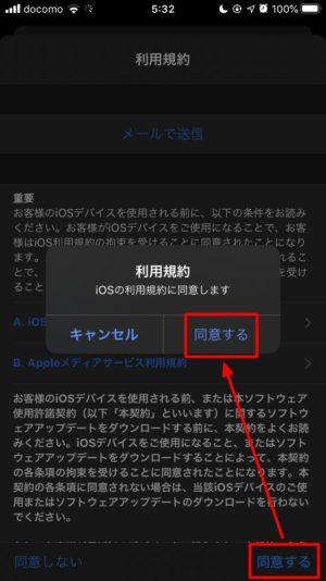 iOS 14へのアップデート手順