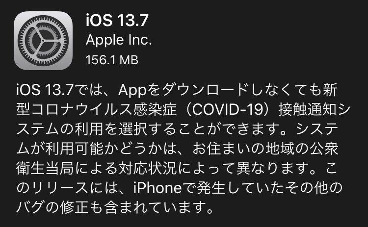 iOS 13.7 / iPadOS 13.7が配信開始。バグ修正と新型コロナウイルス感染症(COVID-19)接触通知システムの利用が選択可能に。