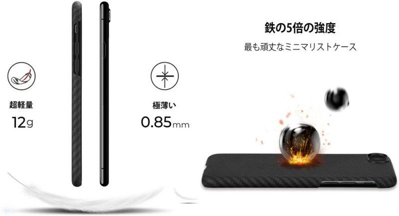 「PITAKA MagEZ Case」iPhone SE 第2世代用:特徴