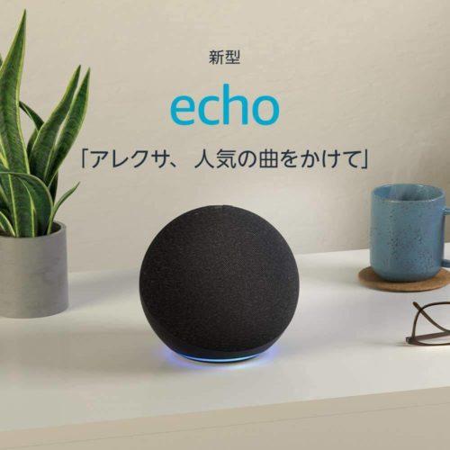 一新されたデザインとサウンド!「Echo (エコー) 第4世代」の特徴