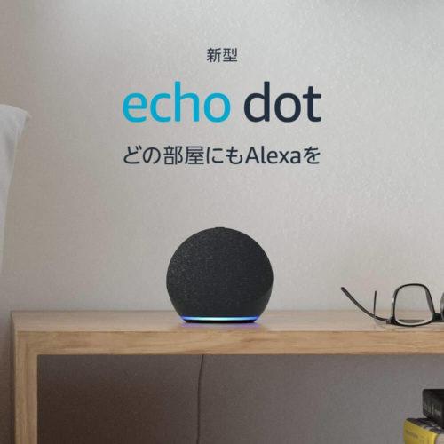 球体のコンパクトデザインに刷新され音質面もアップ!「Echo Dot (エコードット) 第4世代」の特徴