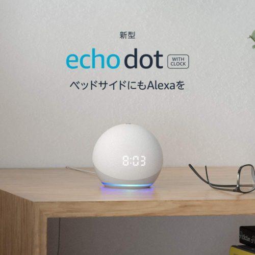 時計付きスマートスピーカー、寝室に最適な「Echo Dot (エコードット) WITH CLOCK 第4世代」の特徴