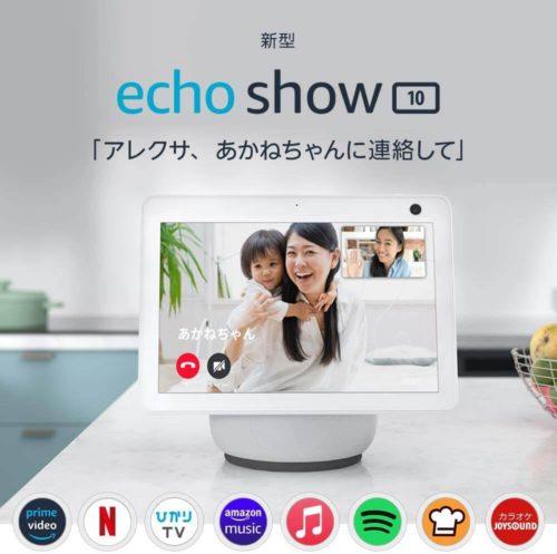 350°回転ディスプレイ付き「Echo Show 10 (エコーショー10) 第3世代」の特徴。外出先から部屋の監視も可能
