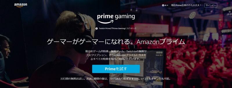 無料ゲームが入手出来たり1件の無料チャンネル登録が可能な「Prime Gaming」