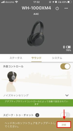 WH-1000XM4:「Headphones Connect」でソフトウェアアップデートを適用する方法