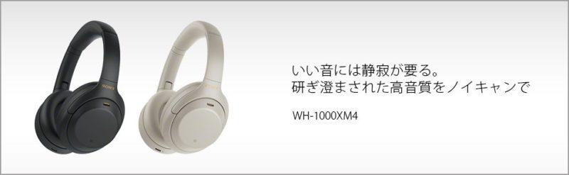 WH-1000XM4:特徴