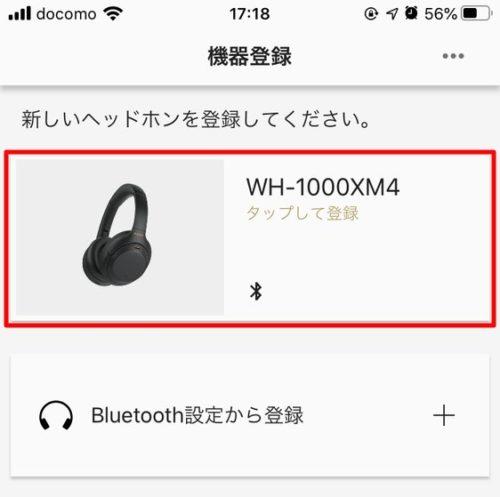 WH-1000XM4:iPhoneとのBluetoothペアリング方法&基本的な使い方