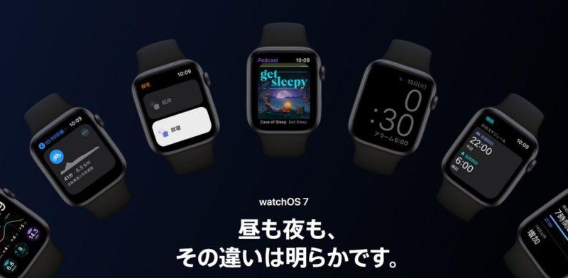 watchOS 7は2020年9月17日の配信開始、配信時間は午前2時ごろの予想。アップデート対応機種まとめ