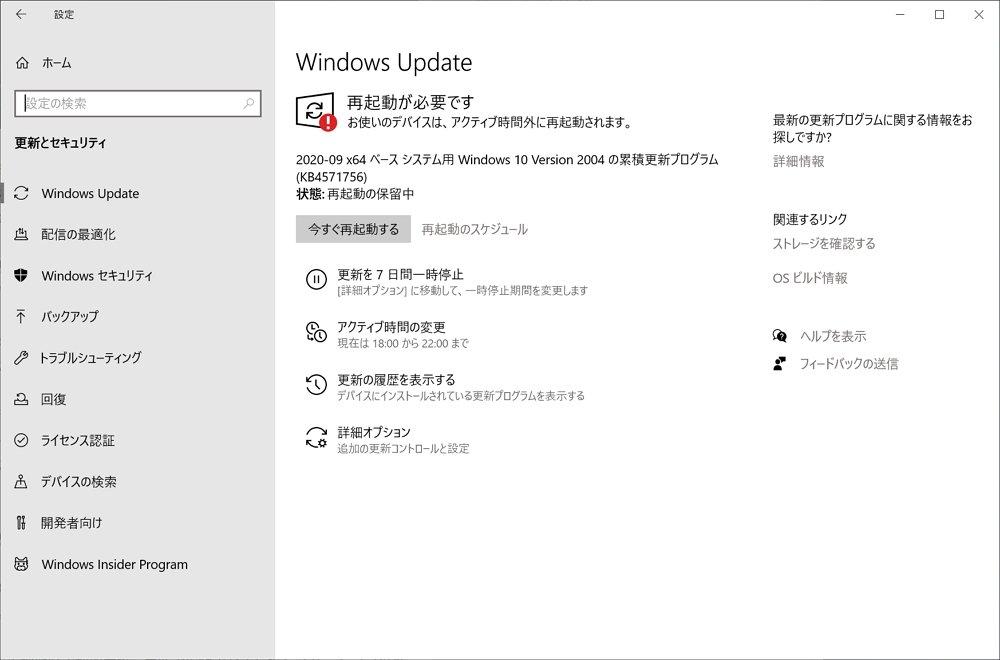 【Windows Update】マイクロソフトが2020年9月の月例パッチをリリース。現時点で大きな不具合報告はなし。