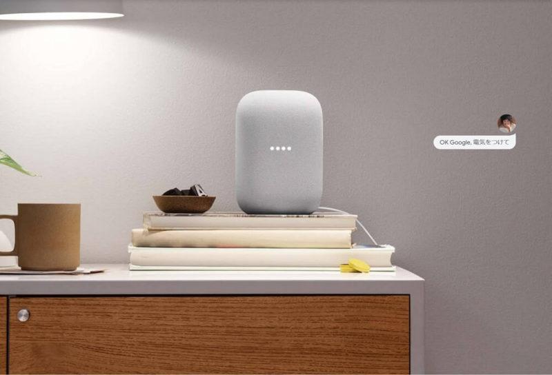 新しいスマートスピーカー「Google Nest Audio」はデザイン刷新!価格は11,150円(税込)