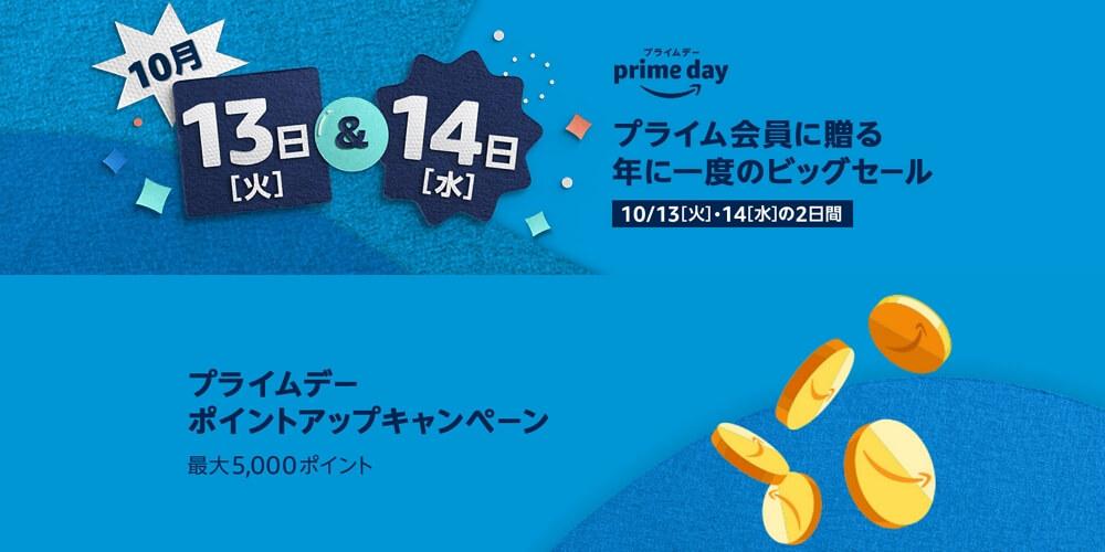 Amazonが年に一度の大特価セール「プライムデー」を10月14日まで開催中!おすすめ商品をご紹介!最大5,000ポイント還元キャンペーンや抽選で最大20,000ポイント当たるスタンプラリーへのエントリーもお忘れなく!