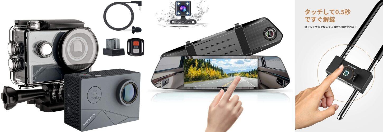 【プライムデー】MUSONのアクションカメラ/ドラレコ/指紋認証式U字ロックがセール価格からクーポンコードでさらに1,000円オフ!これは本気で売り切り特価!