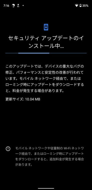 Android 11:手動でアップデートを適用する方法