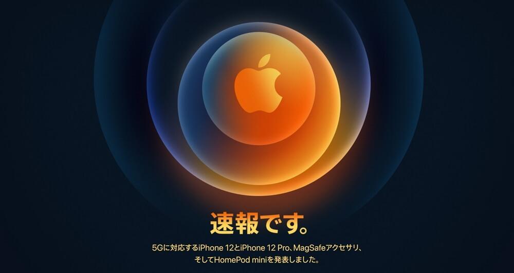 Appleが「iPhone 12」を発表。いつも通り上位のProモデルとコンパクトなminiもあるよ。サプライズは無し。