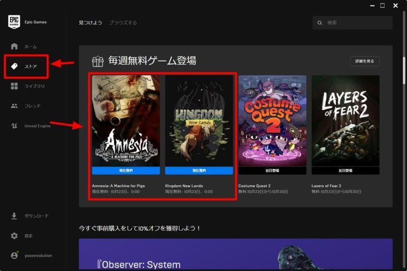 Amnesia: A Machine for PigsとKingdom New LandsがEpicGames Storeにて無料配布中