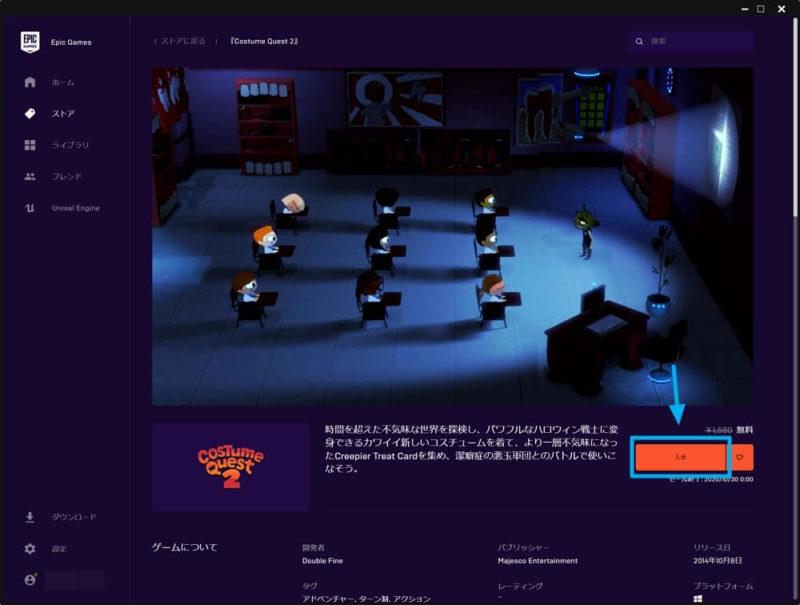 船上サイコホラー「Layers of Fear 2」とターンベースRPG「Costume Quest 2」の無料ゲット方法
