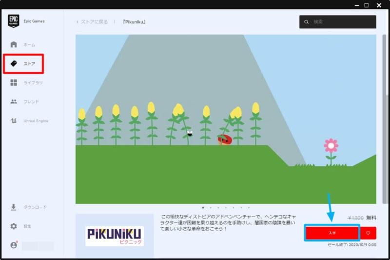「Pikuniku」の無料ゲット方法