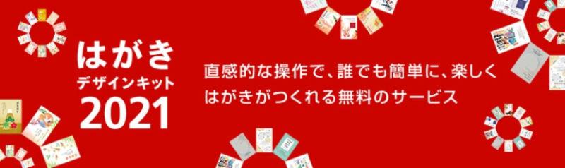 はがきデザインキット2021|郵便局