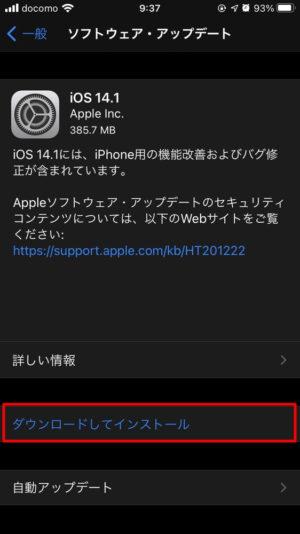iOS 14.1へのアップデート手順