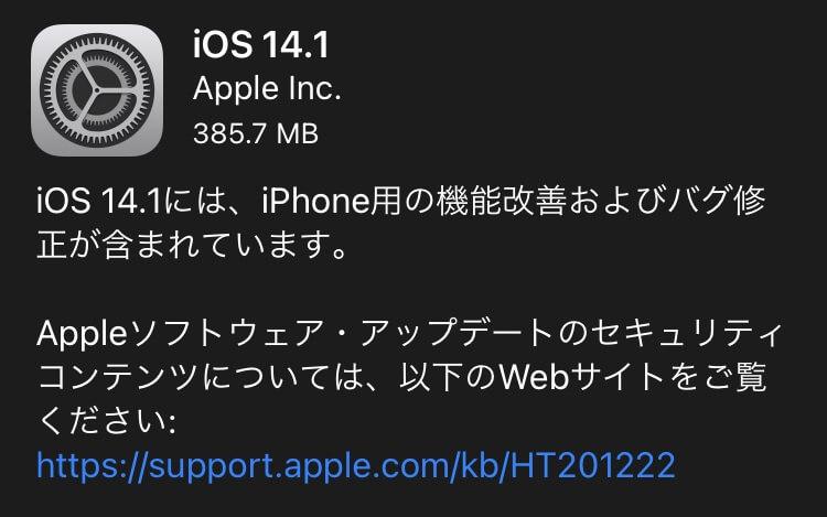 """iOS 14.1が配信開始!iPhone 8以降の""""写真""""で10ビットHDRビデオの再生と編集に対応などの機能追加と不具合改善多数あり。"""