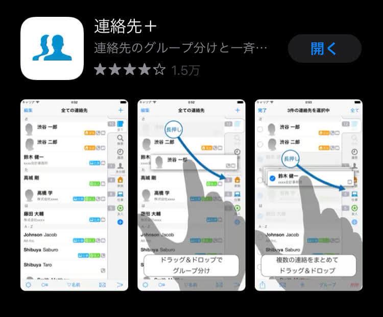 iPhoneの「連絡先+」アプリが「iOS 14」に対応も今回が最後のアップデートになりそう。開発者の方が12月でのサポート終了を明言し新規購入は控えるよう注意喚起。