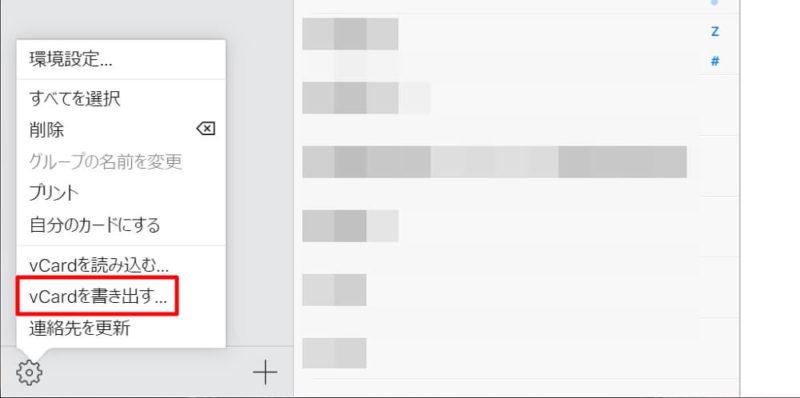 4.念のために連絡先を「iCloud.com」で別途バックアップ