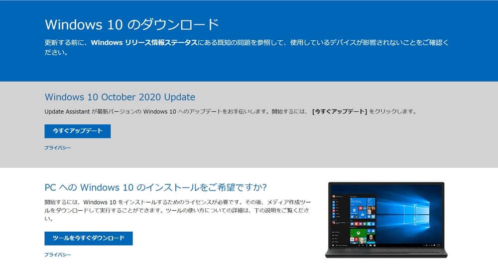「Windows 10 October 2020 Update(20H2)」が配信開始!手動でのアップデート方法やISOファイルの入手方法をご紹介!
