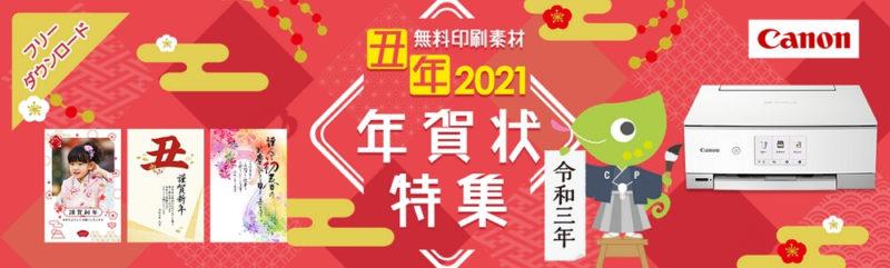 2021年丑年 年賀状特集|Canon