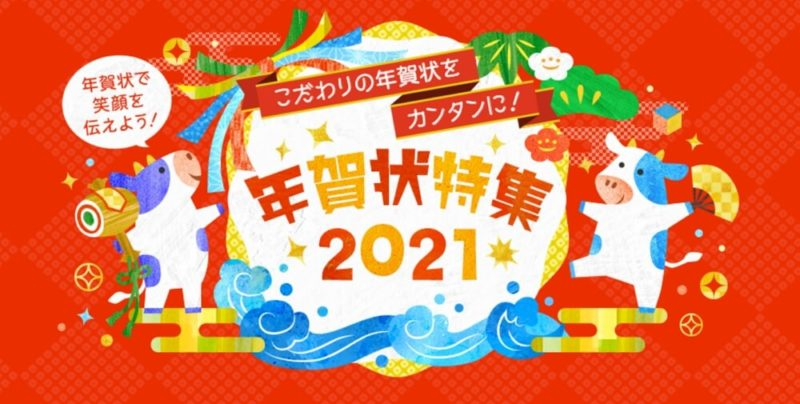 年賀状特集2021|EPSON