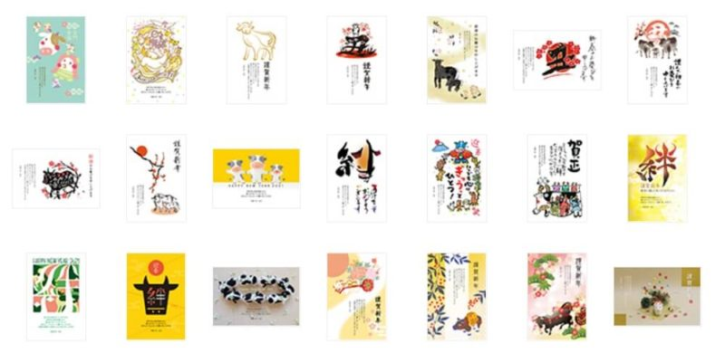 2021年(令和3年)丑(うし)の年賀状無料テンプレート/素材/イラスト配布サイトまとめ