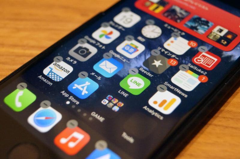 1:まずはiPhoneの不要なアプリを削除して整頓しよう!